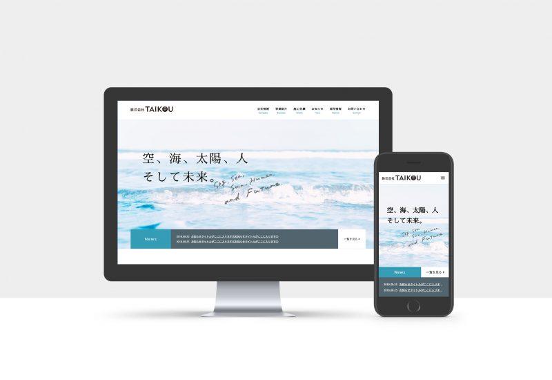 株式会社TAIKOU公式サイトを開設いたしました